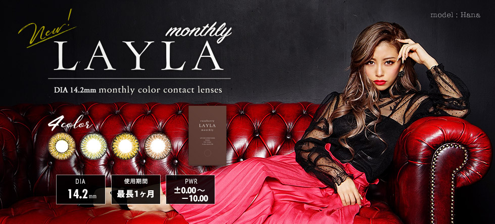 monthly LAYLA
